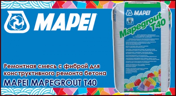 Mapegrout T40 - готовая строительная смесь с идеальными пропорциями