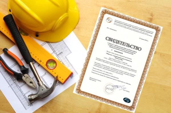 Допуск СРО на строительные работы
