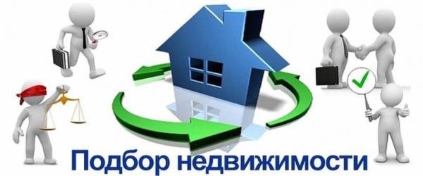 Простой и быстрый подбор квартиры с помощью риэлтора